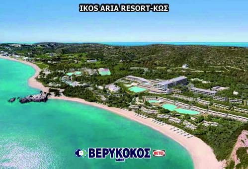 IKOS ARIA RESORT - ΚΩΣ