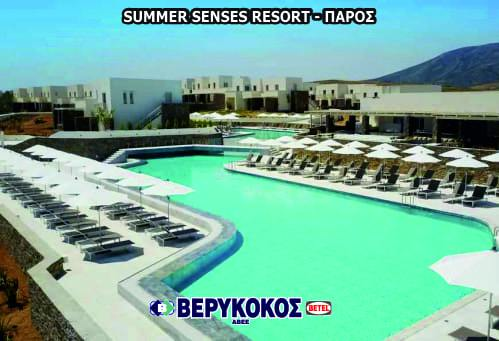 SUMMER SENSES RESORT-ΠΑΡΟΣ