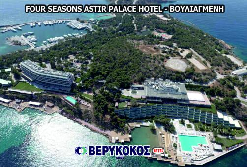 FOUR SEASONS ASTIR PALACE HOTEL-ΒΟΥΛΙΑΓΜΕΝΗ